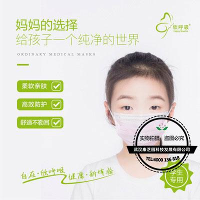 獨立50片裝欣呼吸兒童普通醫用口罩