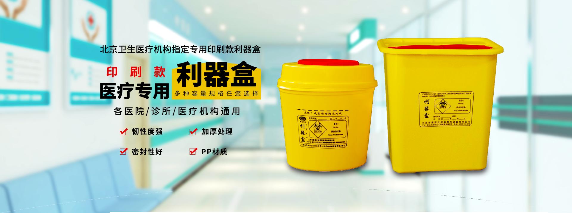 防疫消毒耗材,普通醫用耗材,醫廢包裝容器