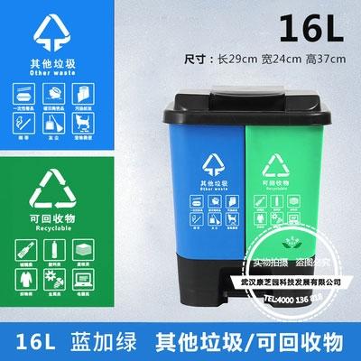 腳踏分類垃圾桶16L雙桶(綠加藍)