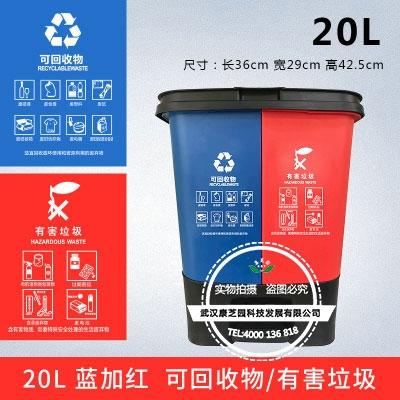 北京腳踏分類垃圾桶20L雙桶(藍加紅)可回收有害