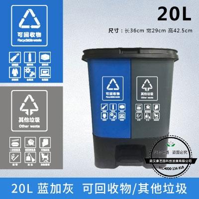 北京腳踏分類垃圾桶20L雙桶(藍加灰)可回收其他