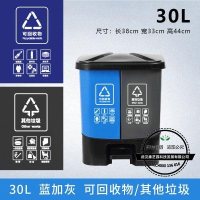 腳踏分類垃圾桶30L雙桶(藍加灰)可回收其他