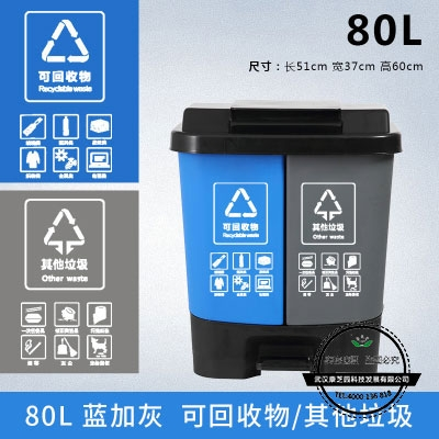 腳踏分類垃圾桶80L雙桶(藍加灰)可回收其他