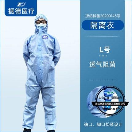 北京一次性使用隔離服