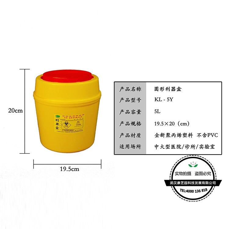 北京圓形利器盒5L