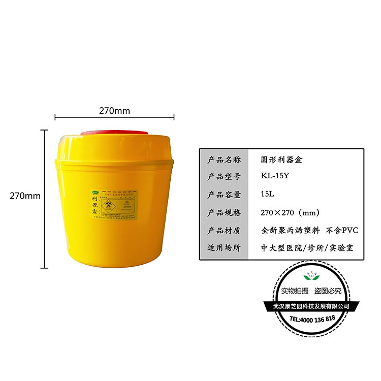 北京圓形利器盒15L