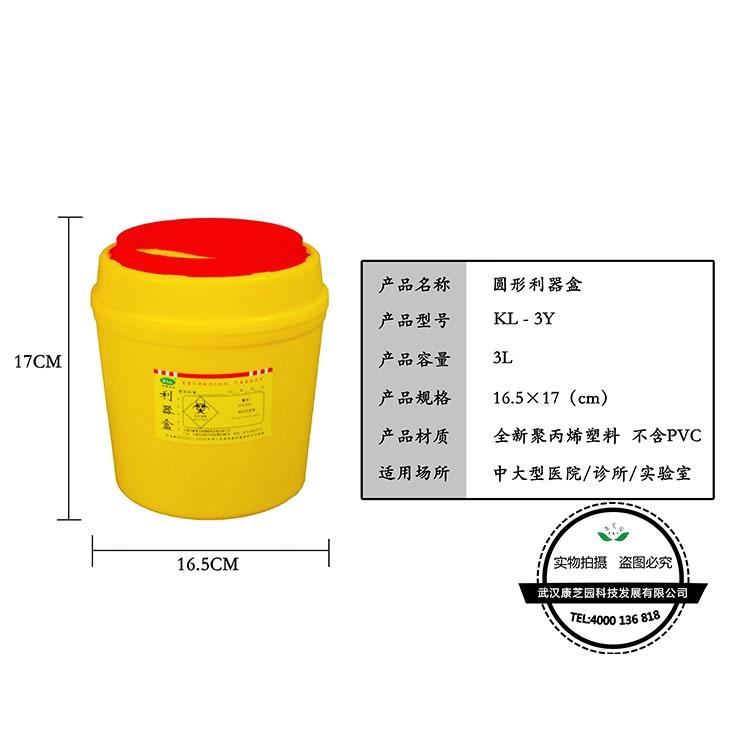 北京圓形利器盒3L