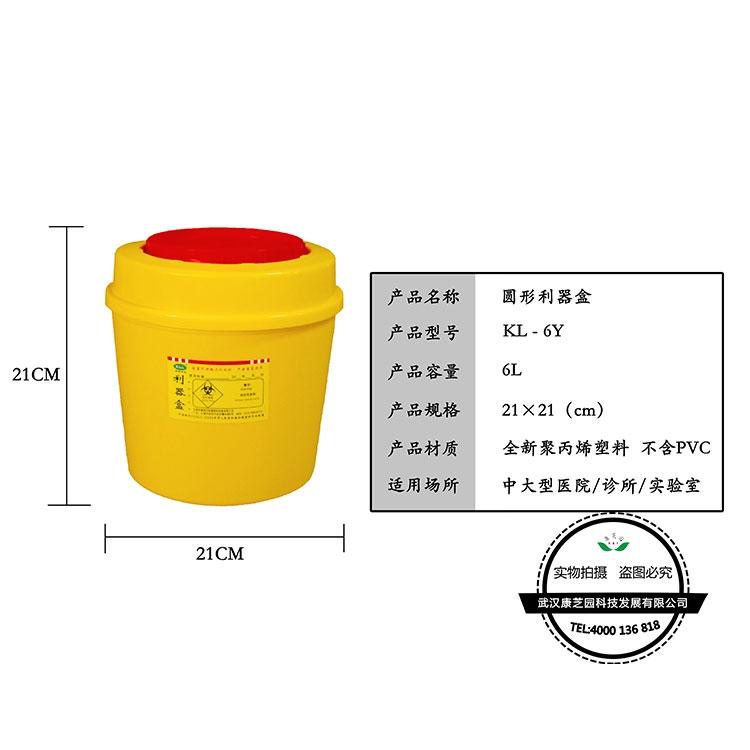 北京圓形利器盒6L