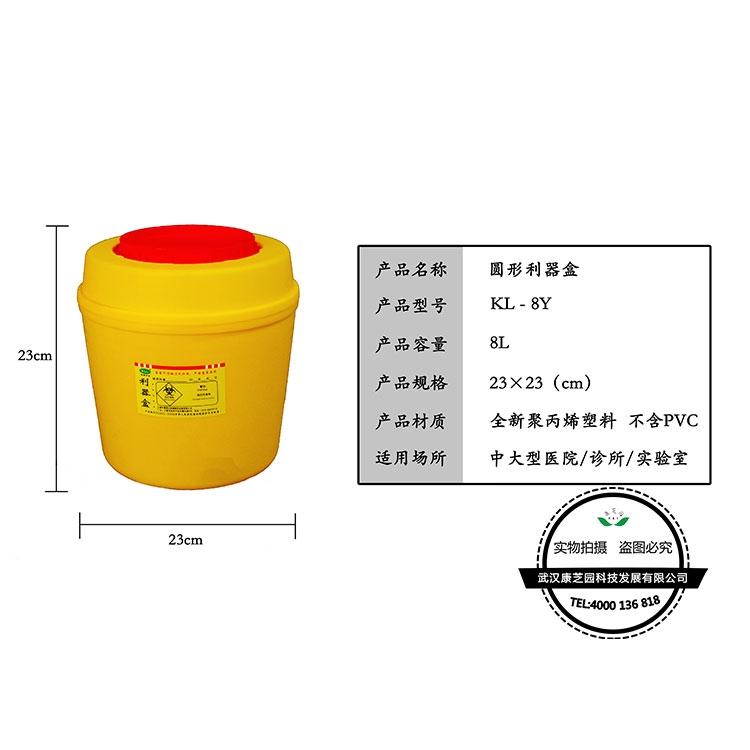 北京圓形利器盒8L
